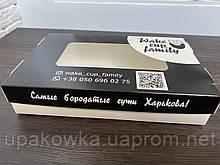 Упаковка для суши с окном размер 255*166*50 мм.