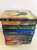 Гарри Поттер | комплект из 8 книг | Дж.Роллинг