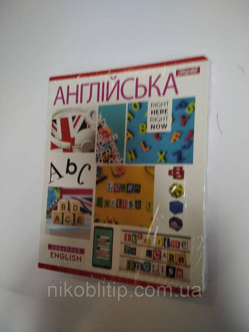 Набір з 5 зошитів по 48 аркушів по англійській