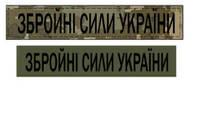 Шеврон нагрудний для форми ЗСУ (Збройні сили України)
