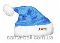 """Новогодняя Шапка  Деда Мороза Колпак Санта Клауса Santa Claus голубая """"Я  люблю Украину"""""""