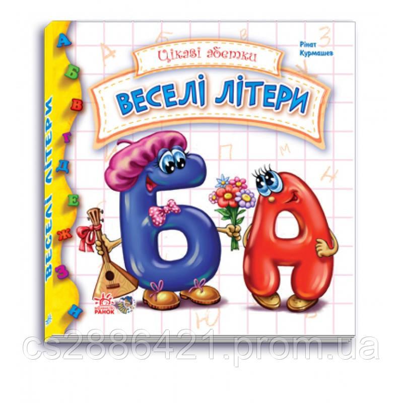 Цікаві абетки : Веселі літери (у) 117004
