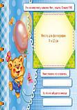 Альбом для младенцев : Первый год сыночка (у) 230004, фото 2