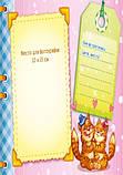 Альбом для младенцев : Первый год сыночка (у) 230004, фото 4