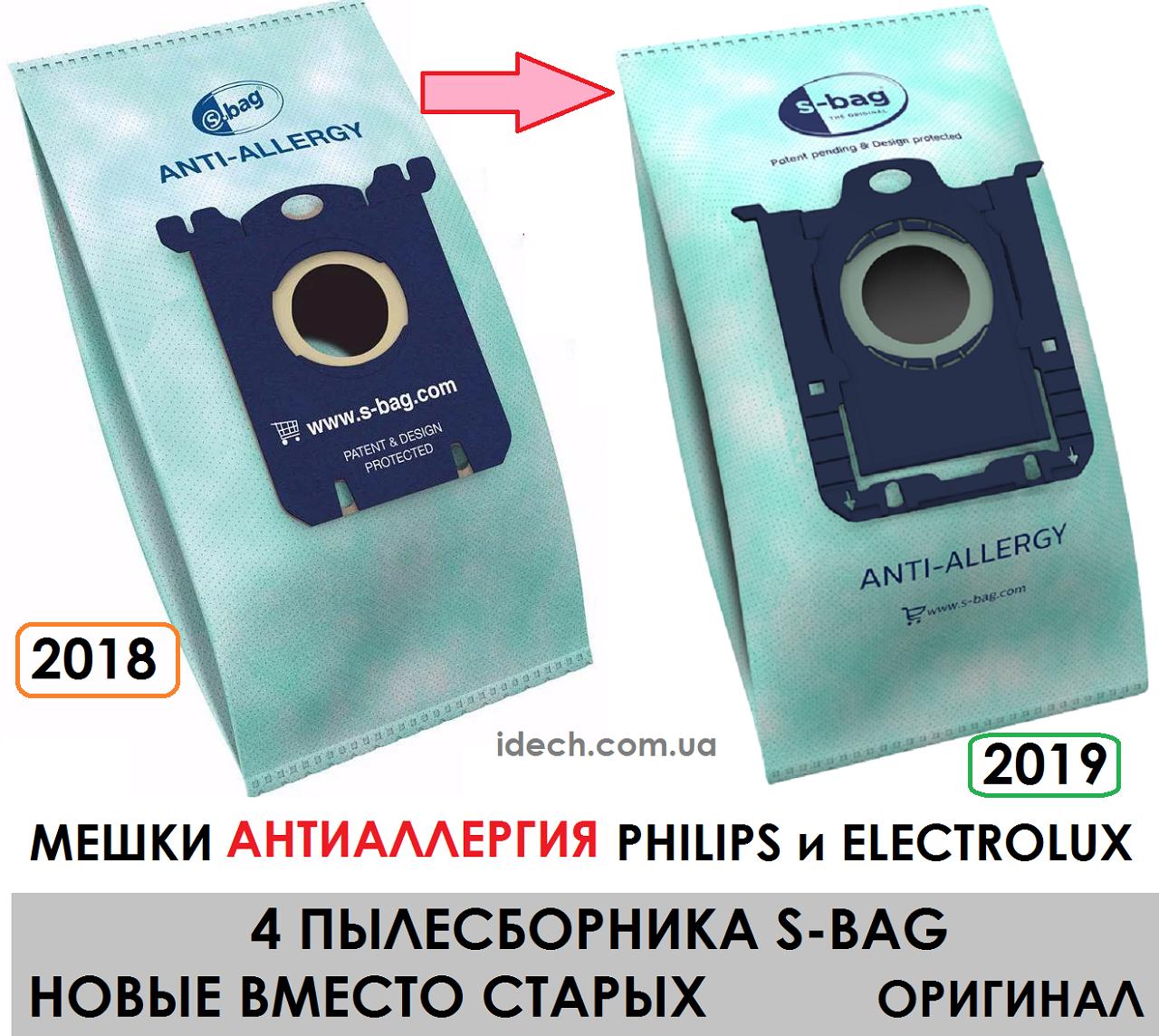 Мусорные мешки оригинал Philips FC8022 04 Антиаллергия S bag для сбора пыли к пылесосу FC9170, FC9174, FC9176, фото 1