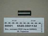Ось колодки 6520 (пр-во КАМАЗ)