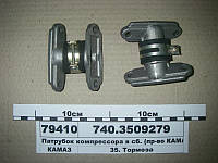 Патрубок компрессора в сб. (пр-во КАМАЗ)