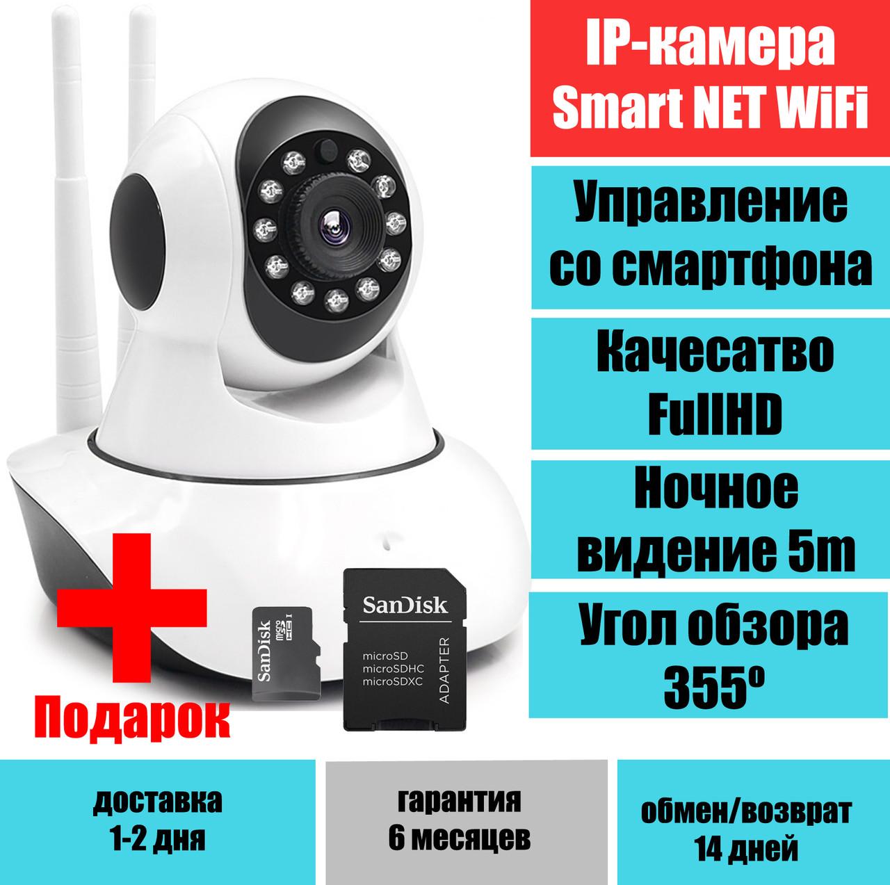 IP камера Smart NET WiFi V380 беспроводная поворотная 360 градусов (видео няня) три антенны удаленный доступ