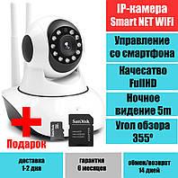 IP камера Smart NET WiFi V380 беспроводная поворотная 360 градусов (видео няня) три антенны удаленный доступ, фото 1