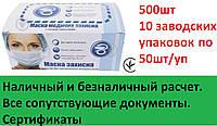 500 шт. Маска медицинская одноразовая трехслойная защитная для лица на резинке с фиксатором