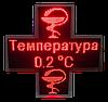 Аптечный крест 960*320 ДВУХСТОРОННИЙ (Красный)