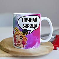 Оригинальная чашка с приколом для девушки друга подруги сестры подарок на день рождение
