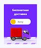 Бесплатная доставка по Украине до 31.01.2021
