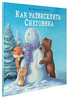 Как развеселить Снеговика. М. Кристина Батлер.