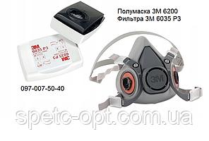 Маска 3М 6200 с фильтрами 6035 Р3. Комплект