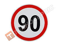 Наклейка знак 90 км размер (диаметр)160мм