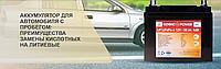 Аккумулятор для автомобиля с пробегом: преимущества замены кислотных на литиевые