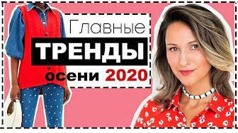 ОСНОВНЫЕ ТРЕНДЫ ОСЕНИ 2020