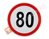 Наклейка знак 80 км размер (диаметр)160мм