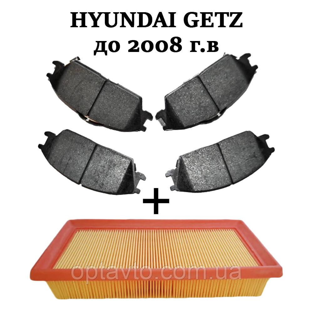 Hyundai Getz \ Хюндай Гетц ПЕРЕДНИЕ тормозные колодки + воздушный фильтр в подарок