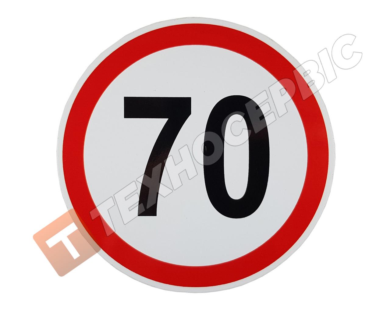 Наклейка знак 70 км размер (диаметр)160мм