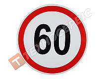 Наклейка знак 60 км размер (диаметр)160мм