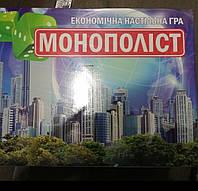 Экономическая настольная игра для детей  Монополист 3 штуки