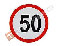 Наклейка знак 50 км размер (диаметр)160мм