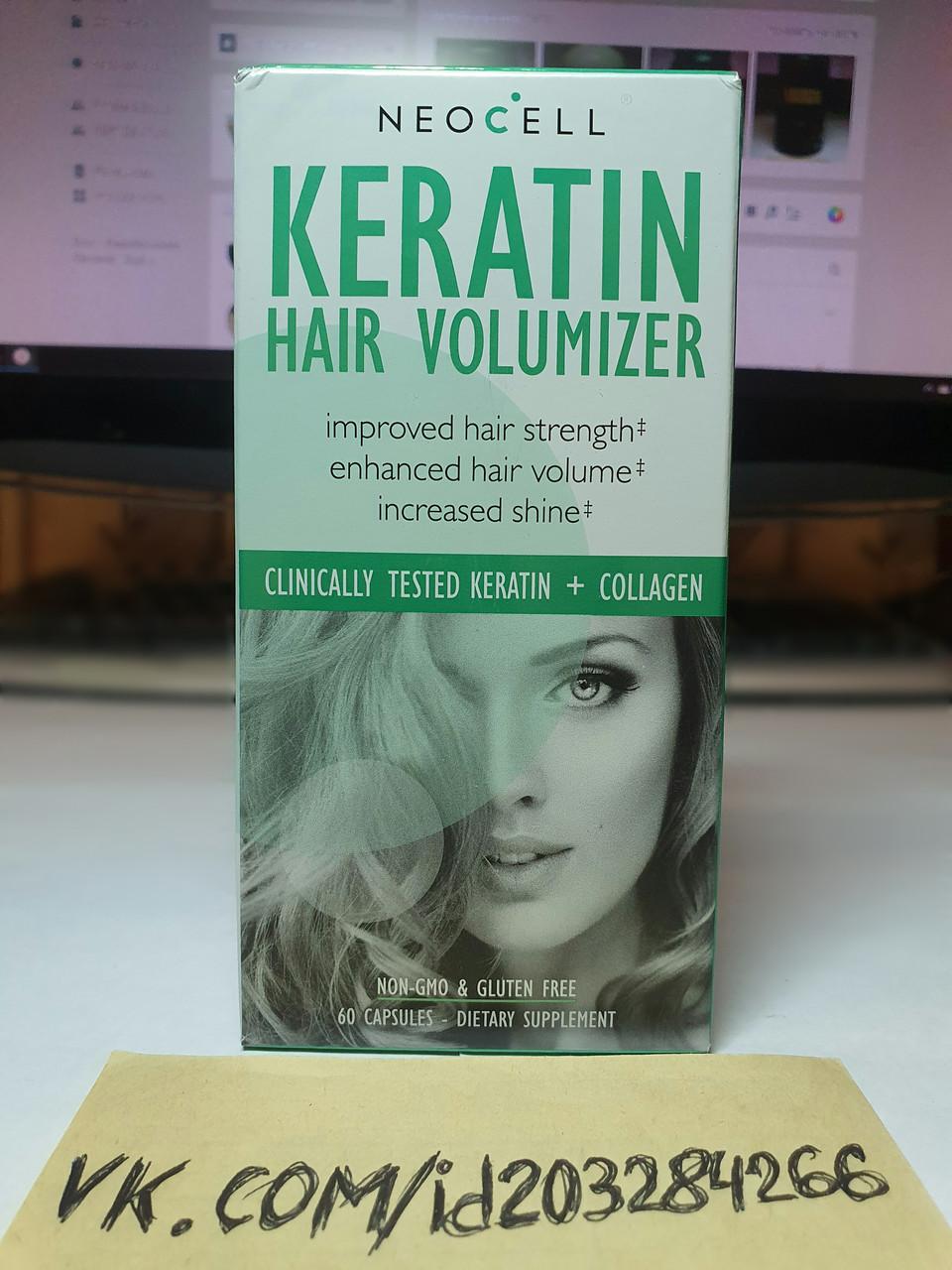 Витамины для волос Кератин Кератиновый комплекс Neocell Keratin Hair Volumizer 60 caps