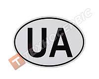 "Наклейка знак ""UA"" размер 140мм"