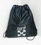 Рюкзак-Мішок для спорту Off White, фото 2