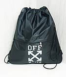 Рюкзак-Мішок для спорту Off White, фото 4