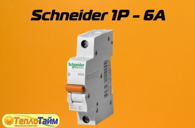 Автомат Schneider Electric 6А однополюсный