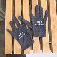 Перчатки темные с надписью Донт Тач