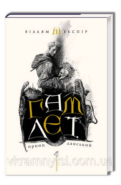 Гамлет, принц данський | Вільям Шекспір