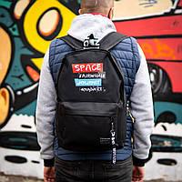 Рюкзак черный городской SPACE ROCKET