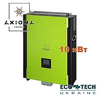 Сетевой солнечный инвертор с резервной функцией 10 кВт, 380В, ISGRID 10000, Axioma energy