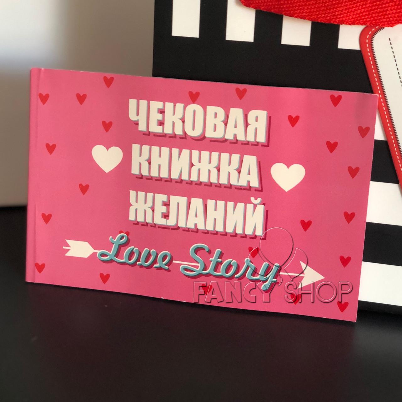 """Чекова книжка бажань """"Любовна історія. Love story"""", рос., Чековая книжка желаний """"Лав стори"""""""