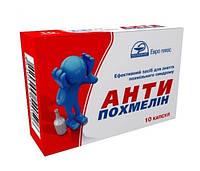Комплекс от похмелья - АнтиПохмелин  (капсулы) №10 Евро Плюс