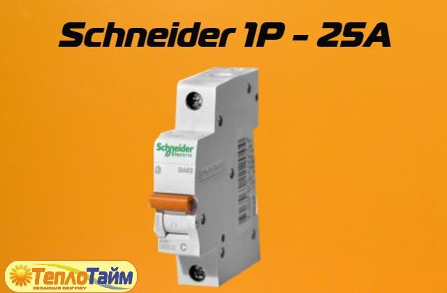 Автомат Schneider Electric 25А однополюсний