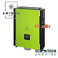 Сетевой солнечный инвертор с резервной функцией 15 кВт, 380В, ISGRID 15000, Axioma energy