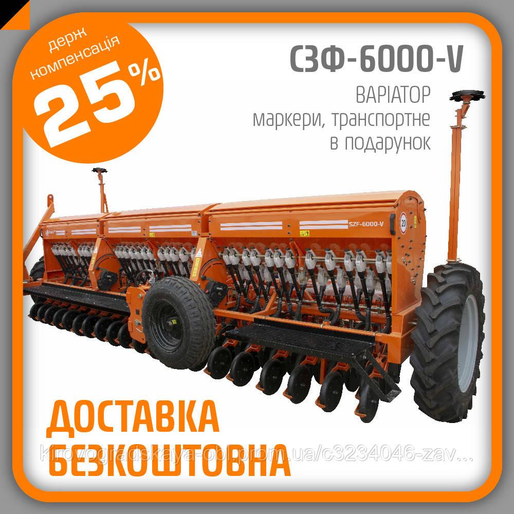 Сівалка зернова СЗФ-6000-V (варіаторна) СЗ сеялка вариаторная