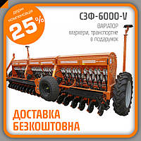 Сівалка зернова СЗФ-6000-V (варіаторна) СЗ сеялка вариаторная, фото 1