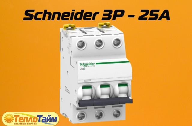 Автомат Schneider Electric 25А триполюсний