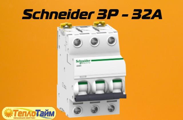 Автомат Schneider Electric 32А триполюсний