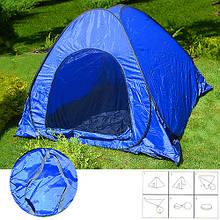 Палатка автоматическая Dark blue 200*200*130см