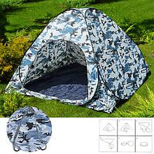 Палатка автоматическая туристическая отстегивающееся дно 200*200*130см