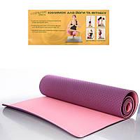 Коврик для йоги, фитнеса, спорта Profi 183х61 см, 6 мм фиолетово-розовый