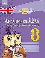 Захарова Г.В. Англійська мова. 8 клас: зошит з лексичними вправами, фото 1