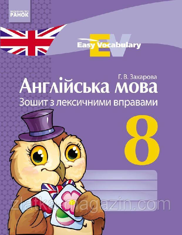 Захарова Г.В. Англійська мова. 8 клас: зошит з лексичними вправами